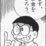 【帰ってきた変ドラ】小学生相手でも遠慮なく異色短編魂をナックルパンチでおみまいだ!「悪魔のパスポート」